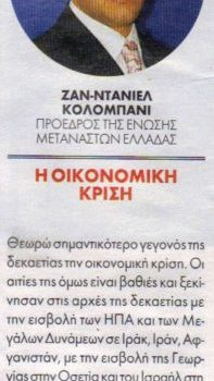 "ECONOMIC CRISIS, JANUARY 2011, «TAHIDROMOS"" MAGAZINE"