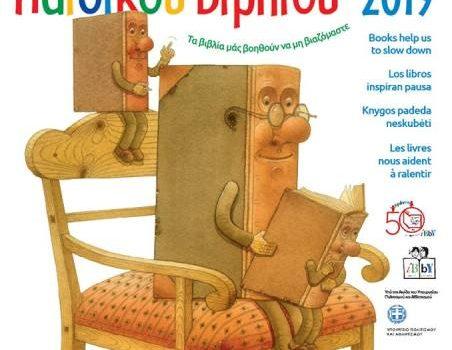 WORLD CHILDREN'S BOOK DAY