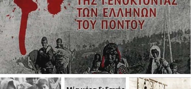 DAY OF REMEMBRANCE FOR GENOCIDE OF GREEKS IN PONTOS