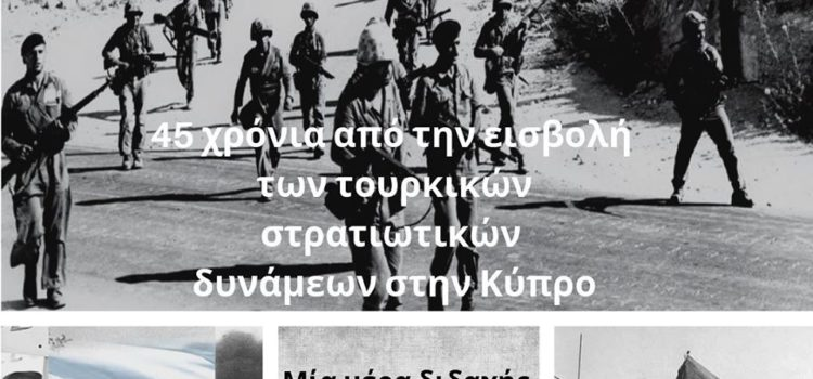 45 Years Since the Turkish Invasion of Cyprus
