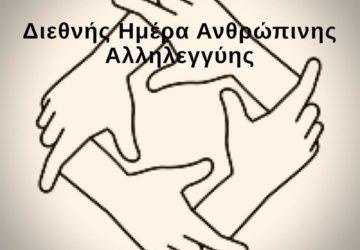 Διεθνής Ημέρα Ανθρώπινης Αλληλεγγύης