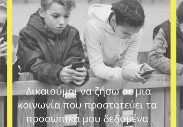 Ημέρα του παιδιού - Ημέρα της UNICEF
