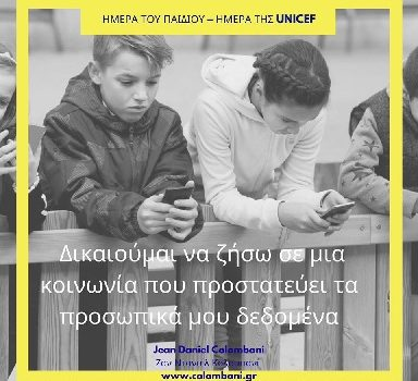 Children's Day – UNICEF Day