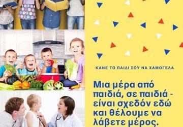 Η Παγκόσμια Ημέρα του Παιδιού των Ηνωμένων Εθνών