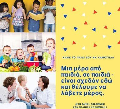 United Nations Universal Children's Day