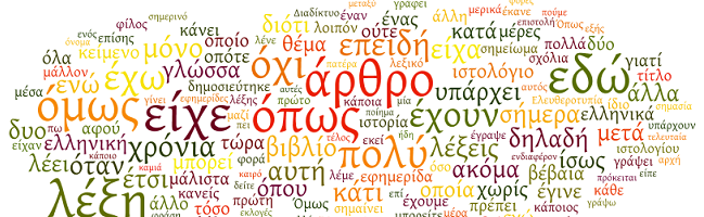 What the Greek Language Means Few of Us Know It