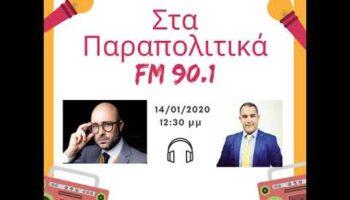 """Καλεσμένος στην εκπομπή """"MEA CULPA"""" του Κωνσταντίνου Μπογδάνου στα Παραπολιτικά FM 90.1"""