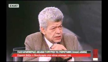 Από την εκπομπή ΣΚΑΪ στις 6 στις 1132016 με τον Κωνσταντίνο Μπογδάνο